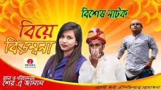 Biye Pagol | বিয়ে পাগল | Bangla Natok 2018 | Juel Hasan