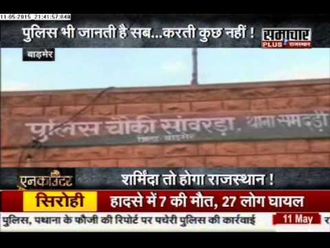 Xxx Mp4 Samachar Plus Rajasthan Encounter 12 05 2015 3gp Sex