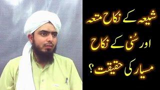 SHIAH kay Nikah-e-MUTA aur SUNNI kay Nikah-e-MISYAR ki HAQEEQAT ? (By Engineer Muhammad Ali Mirza)