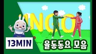 율동동요 모음 ♪ 13분 | 빙고, 호키포키외 10곡 | 신나는 나들이 연속듣기★ 쪼이송 메들리