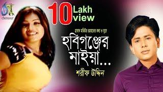 hobigonjer maiya । sharif Uddin । bangla new folk song