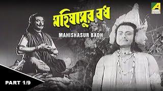 Mahishasur Badh - Bengali Childrens Movie - Part - 1/9