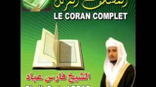 القرآن الكامل فارس عبّاد مع الفهرس  Complete Quran faris abbad1/2
