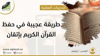 طريقة عجيبة لحفظ القرآن كاملا وكيفية المراجعة الصحيحة يحكيها متدرب عند الدكتور علي الربيعي