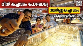 മീൻ കച്ചവടം പോലൊരു  സ്വർണ്ണകച്ചവടം | Gold Market in Cambodia | Harees Ameerali |Cambodia Tour Videos