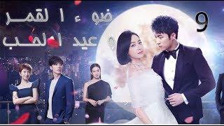 الحلقة 9 من مسلسل ( ضوء القمر و عيد الحب | Moonshine And Valentine) مترجمة