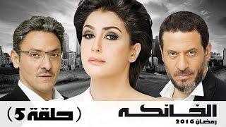 مسلسل الخانكة - الحلقة 5 (كاملة) | بطولة غادة عبدالرازق