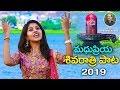 Madhu Priya Shivarathri Special Song 2019   శివరాత్రి పాట   Madhu Priya Official    Dr Kandi Konda  