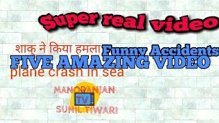 """AMAZING FIVE VIDEO"" ll BY MANORANJAN TV ll"
