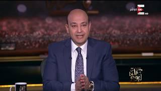 كل يوم - شرح عمرو أديب لكلمة السيسي بشأن عدم السماح للفاسد بالاقتراب من كرسي الحكم