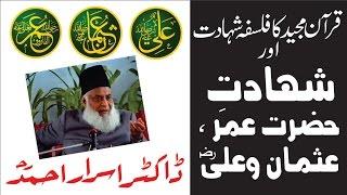 Shahadat Hazrat Umar, Usman, Ali R.A Ka Pas-e-Manzar By Dr. Israr Ahmed