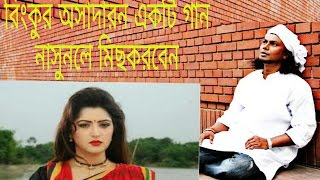 bangla new song rinku 2017 bangla new music video by rinku