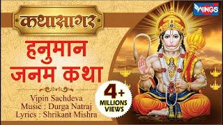 Shri Hanuman Janam Katha by Vipin Sachdeva - Musical Story of Lord Hanuman on Bhajan India