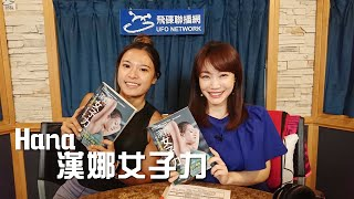 飛碟聯播網《生活同樂會》蕭彤雯主持 2019.08.21
