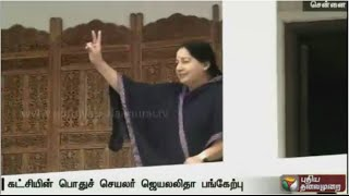 ADMK general secretary and CM Jayalalithaa participated in the party's executive committee meeting