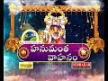 Hanumantha Vahana Seva | Performed for Lord Balaji | at Tirumala Brahmotsavam