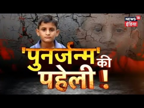 10 Saal Ke Is Bachche Ne Kiya Punrjanm Ka Dawa, Kahani Sunkar Pura Gaon Hairan! PART-1 -News18 India