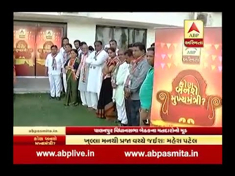 Kon Banse Mukhyamantri ? Palanpur Assembly Seat Debate