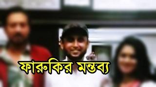 ডুব সিনেমা নিয়ে মুখ খুললেন মোস্তফা সরয়ার ফারুকী । Doob Bangla Movie full Latest News