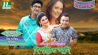 Eid Natok 2017 : Biporite Ami | Aupee Karim, Badhan, Mishu, Hillol l NTV Eid Special Drama