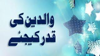 Waldain Ka Adab Aur Un Ki Qadar Karain | Madani Channel | Islamic Short Speech | DawateIslami