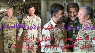 خاطرات جنرال مراد از جنرال عبدالرازق شهید Morad ali morad