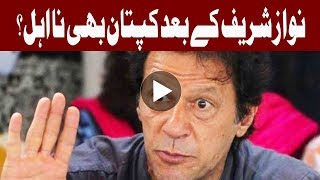 ECP again issues show cause notice to Imran Khan - Headlines 12 PM   23 August 2017