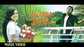 Meghla Dupur By Belal Khan | HD Music Video | Laser Vision