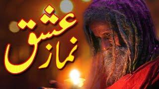 Baba Bulleh Shah Kalam Asan Ishq Namaz  jadon neeti | Punjabi kalam bhully shah | Fsee Writes