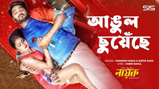 ANGUL CHUYECHE ( আঙুল ছুঁয়েছে ) Chandan Sinha | Shithi Saha | Bappy | Adhora | Bengali Movie Song