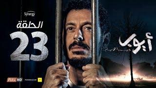 مسلسل أيوب الحلقة 23 الثالثة والعشرون - بطولة مصطفى شعبان | Ayoob series - Episode 23