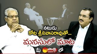 Special Interview with Senior Actor Kota Srinivasa Rao || Sakshi Manasulo Maata