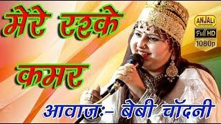 Baby Chandni kolkata || मेरे रश्के कमर ||  new Qawwali Song  || मनकवत