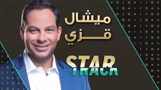 ET بالعربي - Star Track ميشال قزي