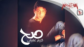 Karim Afify - Sah / كريم عفيفي - صح