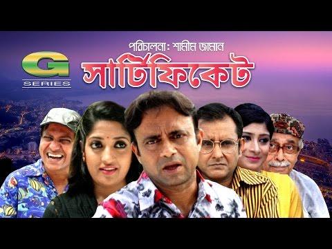 Certificate | Drama | A Kh M Hasan | Humaira Himu | Shamim Zaman
