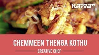 Chemmeen Thengakothu - Creative Chef - Kappa TV