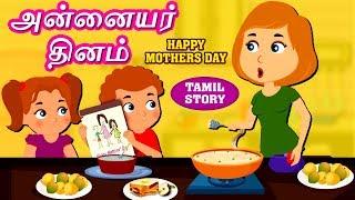 அன்னையர் தினம் - Mothers Day Special   Bedtime Stories For Kids   Tamil Fairy Tales   Tamil Stories