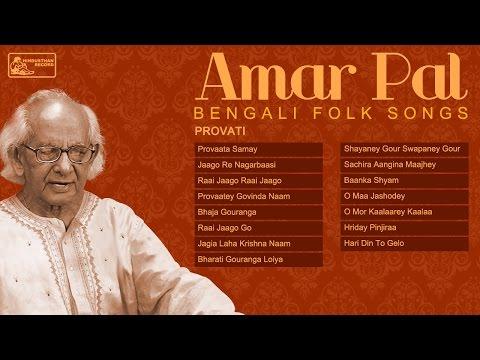 Bengali Folk Songs Greatest Hits   Amar Pal   Provati   Bengali Lokgeeti