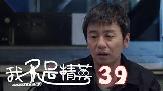 我不是精英 | I'm Not An Elite 39【DVD版】(雷佳音、鄧家佳、莫小棋等主演)