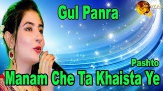 Manam Che Ta Khaista Ye   Pashto Pop Singer Gul Panra   Pashto Hit Song  