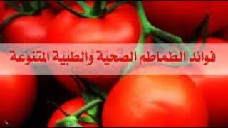 كوب واحد فقط من عصير الطماطم سوف يعالج هذه الامراض \ فوائد الطماطم للجسم