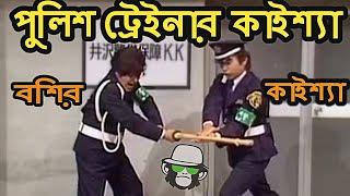 FUNNY POLICE TRAINER KAISSA | BANGLA COMEDY DUBBING 2018