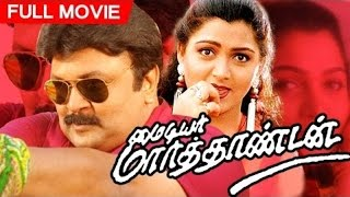 My dear Marthandan - Tamil Full Movie | Prabhu | Kushboo | Goundamani