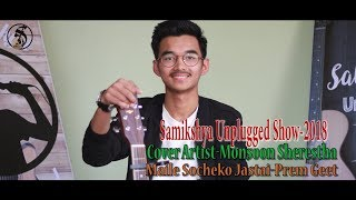 Maile Socheko Jastai Cover By Monsoon Sherestha(Samikshya Unplugged)