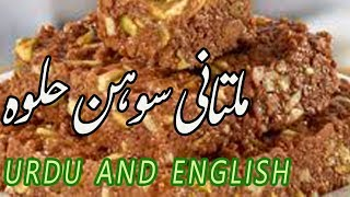 Multani Sohan Halwa Ghar mein Banane Best Tarika Original Recipe   ملتانی سون حلوہ گھر میں بنائیں