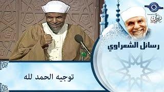 الشيخ الشعراوي | توجيه الحمد لله