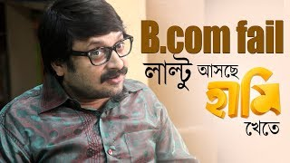 Laltu comes back with HAAMI | RAMDHANU funny scene | upcoming bengali film 2018 |Nandita Shiboprosad