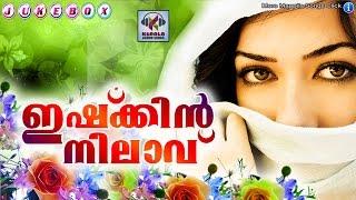 ഇഷ്ക്കിൻ നിലാവ് # Malayalam Mappila Album Songs 2016 # Latest Malayalam Mappila Pattukal