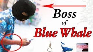 ব্লু হোয়েল সুইসাইড গেম | Boss Of Blue Whale Game | Bangla Funny Video 2017